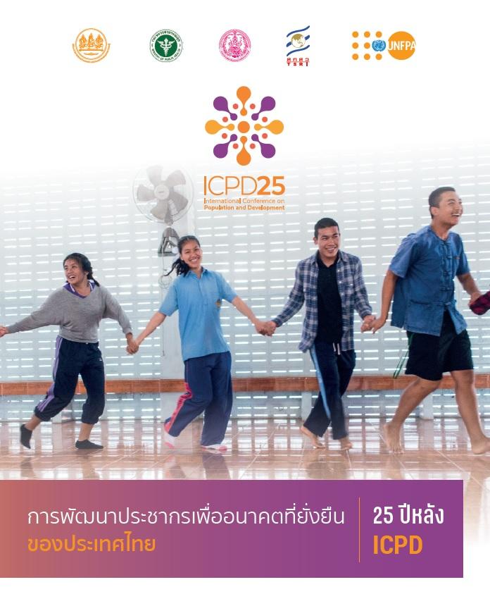 25 ปีหลัง ICPD การพัฒนาและประชากรเพื่ออนาคตที่ยั่งยืนของประเทศไทย