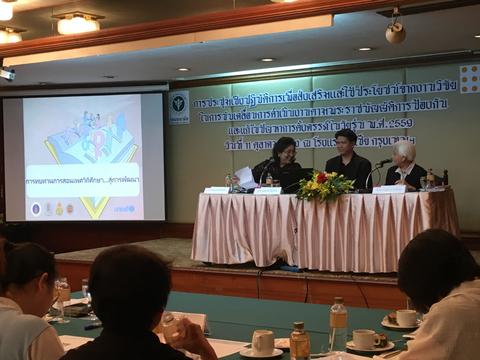 ประชุมเชิงปฎิบัติการเพื่อส่งเสริมและใช้ประโยชน์จากงานวิจัยในการขับเคลื่อนการดำเนินงานตามพระราชบัญญัติการป้องกันและแก้ไขปัญหาการตั้งครรภ์ในวัยรุ่น พ.ศ. 2559 โดย UNFPA Thailand และ กรมอนามัย