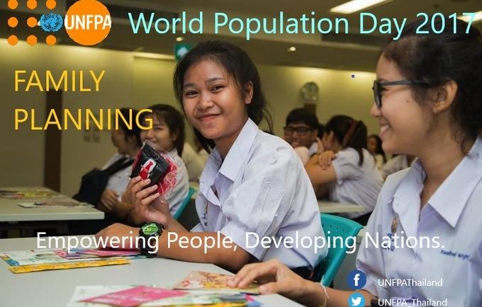 วันประชากรโลก พ.ศ. 2560 การวางแผนครอบครัว คือ การสร้างพลังแก่ประชาชนและการพัฒนาประเทศ