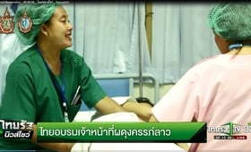 Thailand trains Lao midwives through South-South Cooperation with UNFPA