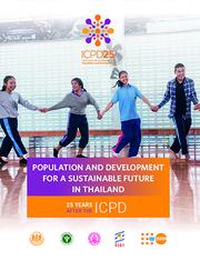 25 ปี หลัง ICPD การพัฒนาและประชากรเพื่ออนาคตที่ยั่งยืนของประเทศไทย