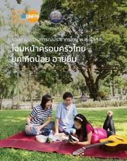 โฉมหน้าครอบครัวไทย ยุคเกิดน้อย อายุยืน
