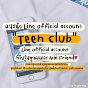 TEEN CLUB Line Official Account